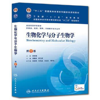 生物化学与分子生物学(人卫八版/本科临床/十二五规划)
