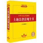 2019中华人民共和国土地法律法规全书(含全部规章)