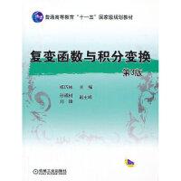 复变函数与积分变换(本科教材) 9787111430841 机械工业出版社 杨巧林