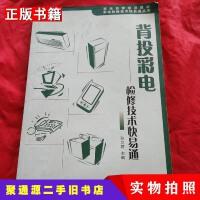 【二手9成新】背投彩电检修技术快易通