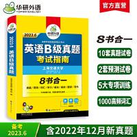 华研外语 2021年6月 新题型高等学校英语应用能力考试/英语B级真题试卷+作文+听力+阅读+语法+翻译专项指导+预测试