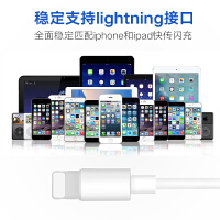 iPhone6/7/5s/6s数据线苹果7plus手机充电线器se单头8/8plus加长快充iPho