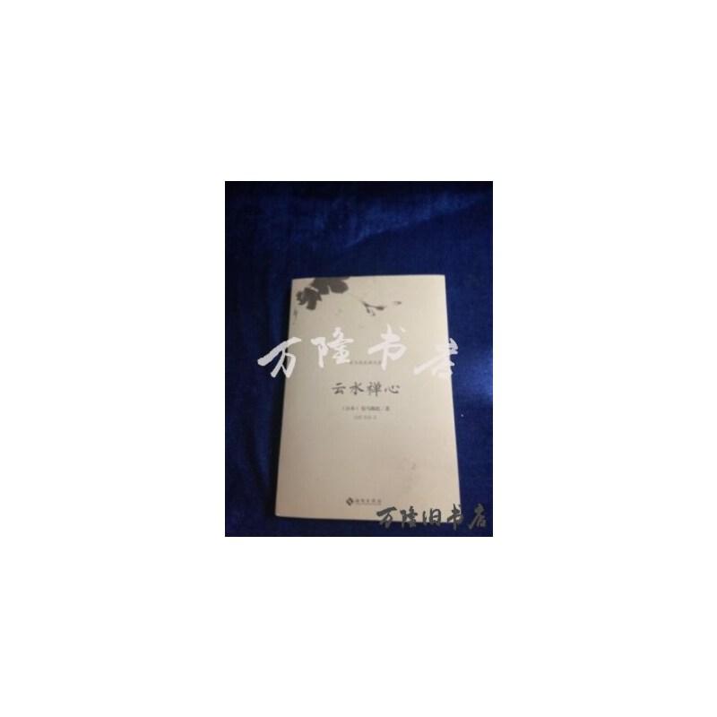 【二手旧书85成新】有马赖底禅文集:云水禅心:佛教圣地巡礼 /[日]有马赖底 海南出版社 正版旧书  放心购买