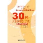 [二手旧书9成新]30种大脑训练方法―提高你的注意力,(日)筱原菊纪,江霆,电子工业出版社, 978712104440