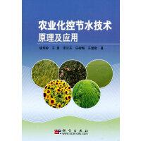 农业化控节水技术原理及应用