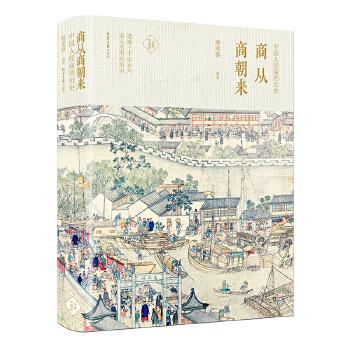 商从商朝来:中国人经商的历史(pdf+txt+epub+azw3+mobi电子书在线阅读下载)