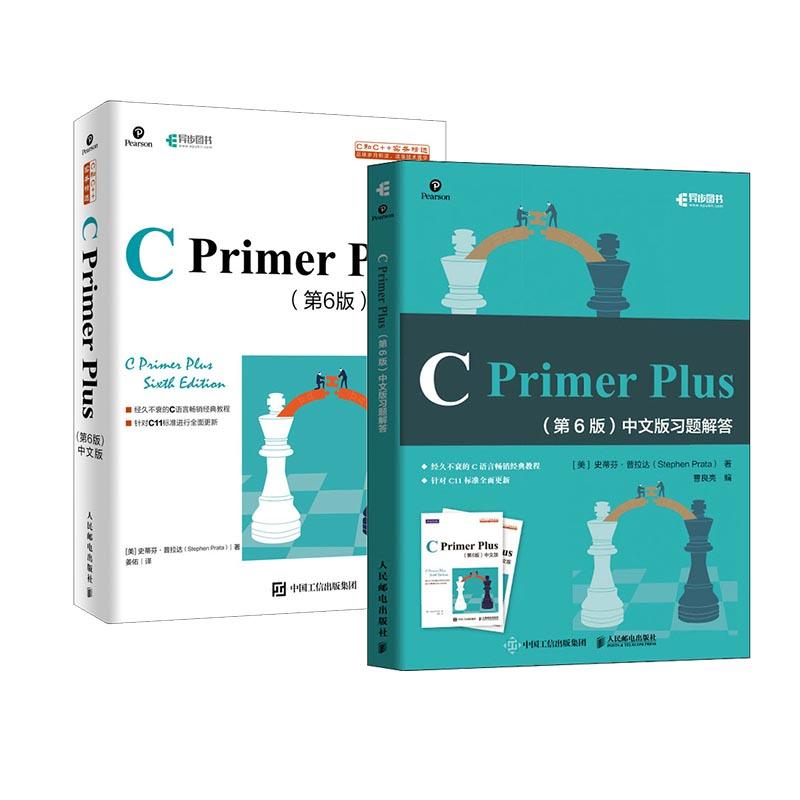 C语言程序设计入门经典教程:C Primer Plus第6版中文版+C Primer Plus第6版中文版习题解答(套装共2册,当当) C语言入门经典教程,畅销30余年的C语言程序设计书籍,近百万程序员的启蒙教材,技术大牛案头常备的工具书,被誉为C语言百科全书