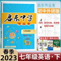 新2021春初中启东中学作业本七年级英语(WY)外研版下册配套听读手册默写手册