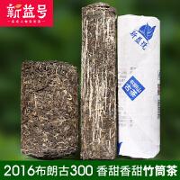 新益号特色竹筒茶 布朗山300年古树茶300g 2016普洱茶生茶