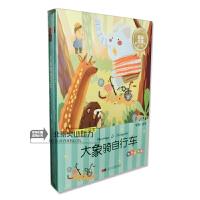 原装正版 大象骑自行车--快乐分享篇(1书+1CD)注音彩绘本 儿童童话故事 少儿启蒙教育