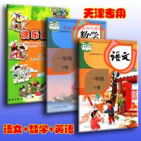 人教版小学课本全套 教科书一年级下册语文数学英语 3本套装 天津专版 1年级下册课本