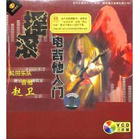 摇滚电吉他入门(配书)VCD