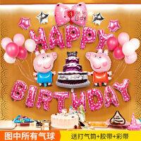 宝宝周岁生日快乐布置气球套餐儿童主题场景趴体派对装饰用品气球