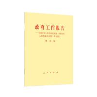 人民:政府工作报告――2020年5月22日在第十三届全国人民代表大会第三次会议上