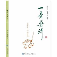 一壶普洱(附赠DVD光盘)