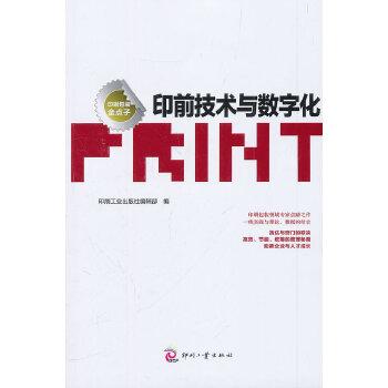 印前技术与数字化