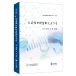 临床预测模型构建方法学