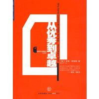 从到(珍藏版) (美)柯林斯 ,俞利军 9787508617138 中信出版社