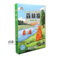 原装正版 开心听故事 森林报(7CD)若虹妈妈 播讲 儿童童话故事 少儿启蒙