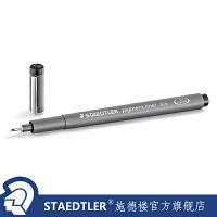 德国施德楼308耐水针管笔0.1mm金属笔尖绘图勾线笔针管笔勾边笔