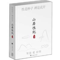 【二手书8成新】山居性纪:性是种子 禅是花开 吴光磊 中央编译出版社