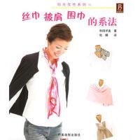【二手书8成新】丝巾披肩围巾的系法/阳光女性系列 (日)和田洋美 ,杜娜 9787800249778