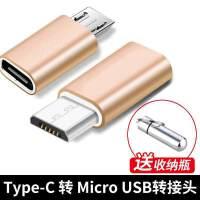 Type-C转安卓转接头华为m7 p6 p8 p7 g7充电器数据线usb转换接口) 其他