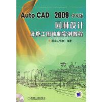 Auto CAD 2009中文版:园林设计及施工图绘制实例教程(含1DVD)
