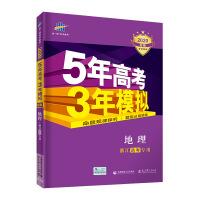 曲一线2020B版 地理 五年高考三年模拟 浙江选考专用 5年高考3年模拟 五三B版专项测试