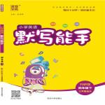 20春默写能手 四年级英语下(外研三起版)