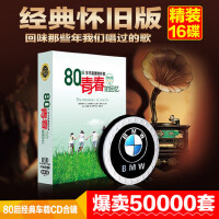 80后老歌CD 车载光盘唱片 正版汽车音乐cd华语流行怀旧歌曲碟片