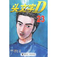 头文字D23,接力出版社,(日)重野秀一 ,简洁,