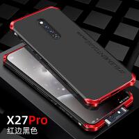 【新品上市】 手机壳 vivos1pro手机壳 x27x27男x9s保护套步步高S1金属防摔硬壳