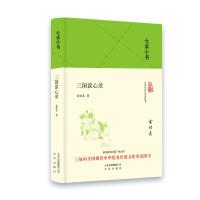北京出版集团:三国谈心录(精)