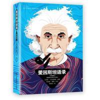 爱因斯坦语录(zj版)