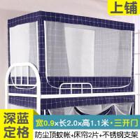 床帘蚊帐一体式学生遮光上铺下铺学生宿舍0.8*1.9单人床0.9m*2米 其它