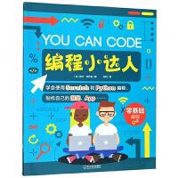 编程小达人 哈尔滨出版社