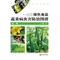 绿色食品蔬菜病虫害防治图谱・瓜类(电子书)