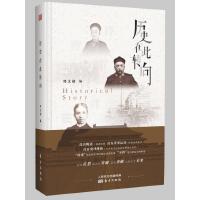正版预售 历史在此转向 东方出版社 纪念戊戌变法120周年,五四运动100周年