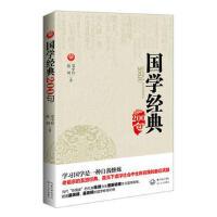 【正版二手书9成新左右】国学经典200句 陈明 邓中好 长江文艺出版社