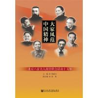 【正版二手书9成新左右】大家风范 中国精神北京八家名人故居联合活动十五年 钱振文 社会科学文献出版社