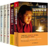 全5册一切都是最好的安排1+2+方与圆+舍与得+包与容人生智慧课成功励志人生哲理哲学书籍
