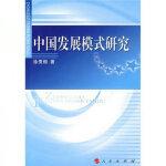 【正版】中国发展模式研究