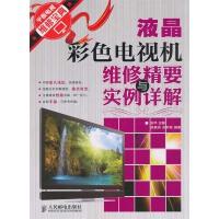 液晶彩色电视机维修精要与实例详解(仅适用PC阅读)