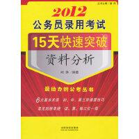 2012公务员录用考试15天快速突破:资料分析