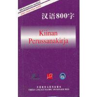 汉语800字(芬兰语版)