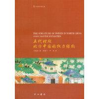 五代时期北方中国的权力结构