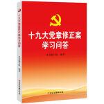 十九大党章修正案学习问答  中国共产党章程修正案学习必备   (团购致电:010-57993380)