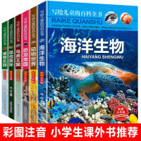 写给儿童的百科全书(彩图注音版共6册)
