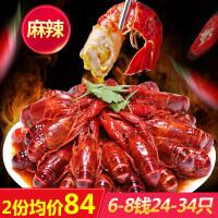【2盒】星农联合红小厨 麻辣味 6-8钱/只 34-24只 净虾1000g